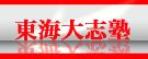 東海大志塾